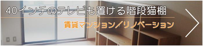40インチのテレビも置ける階段猫棚