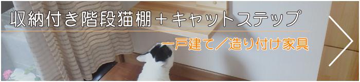 収納付き階段猫棚+キャットステップ