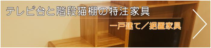 テレビ台と階段猫棚の特注家具